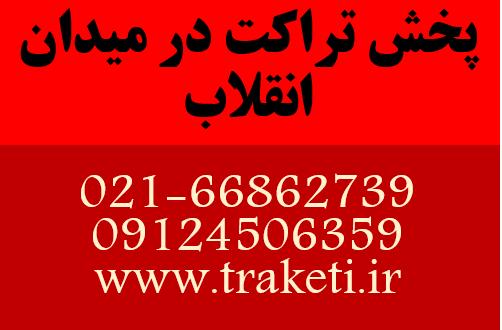 پخش تراکت در میدان انقلاب