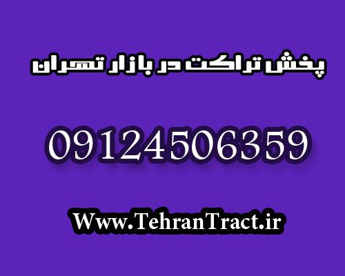 پخش تراکت در بازار تهران