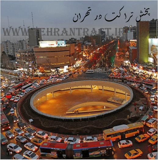 پخش تراکت در میدان ولیعصر