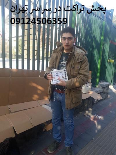 پخش تراکت و یا فلایر در همه مناطق تهران