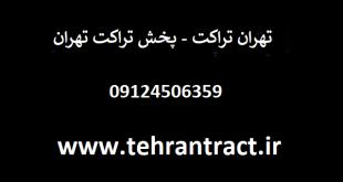 تبلیغات تراکت و رهایی از دوران کسادی بازار تهران