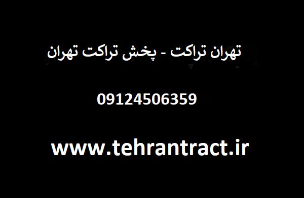 شرکت پخش تراکت تهران