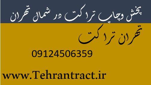 چاپ و پخش تراکت در شمال تهران