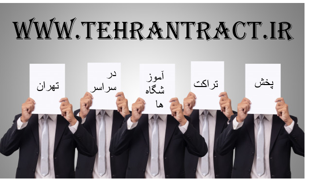 پخش تراکت آموزشگاه های تهران