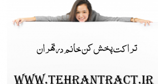 تراکت پخش کن خانم در تهران