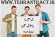 تراکت پخش کن روزمزد تهران