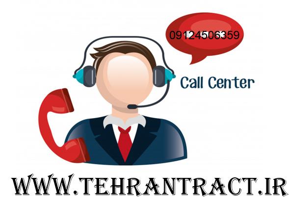 شماره تماس شرکت تراکتی