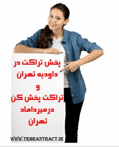 تراکت پخش کن در میرداماد تهران پخش تراکت در داودیه تهران
