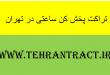 تراکت پخش کن ساعتی در تهران