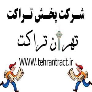 پخش تراکت در تهران و کرج