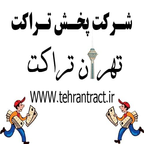 پخش تراکت تمام مناطق تهران