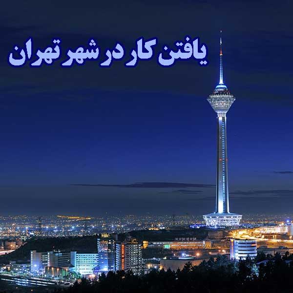 یافتن کار در شهر تهران