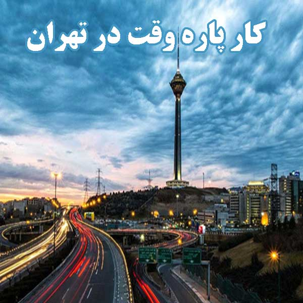 کار پاره وقت در تهران