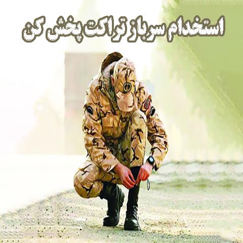 استخدام کار پاره وقت و دائم برای سربازان